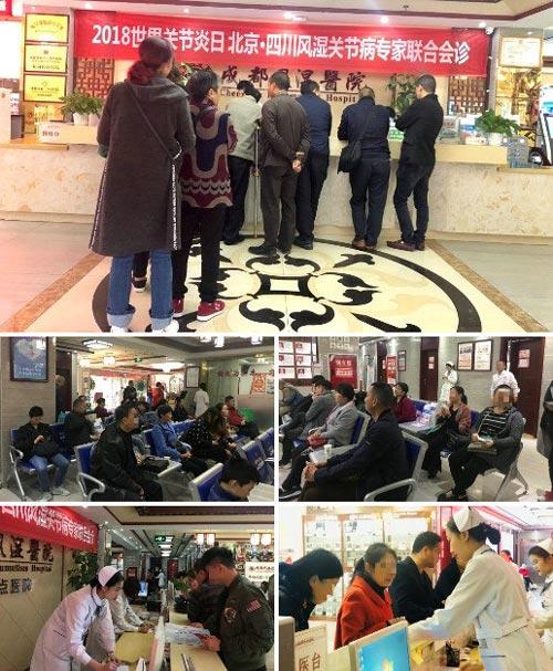 2018世界关节炎日·北京|四川风湿关节病专家联合会诊圆满结束.jpg